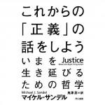 これから「正義」の話をしよう