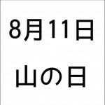 8月11日山の日
