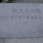 渋沢栄一記念財団(渋沢資料館)