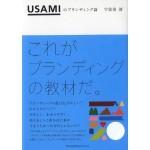 USAMIのブランディング論