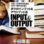 ボクのインプット&アウトプット法