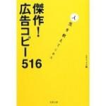 傑作!広告コピー516